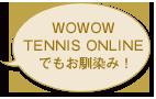 WOWOW TENNIS ONLINE でもお馴染み!