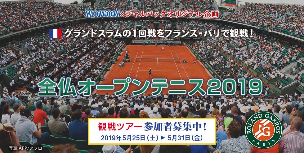 グランドスラムの1回戦をフランス・パリで観戦! 全仏オープンテニス 2019観戦ツアー 参加者募集中!
