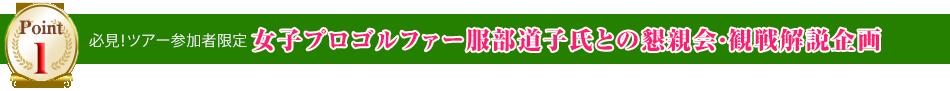 必見!ツアー参加者限定 女子プロゴルファー服部道子氏との懇親会・観戦解説企画