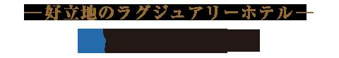 好立地のラグジュアリーホテル ホテル日航奈良