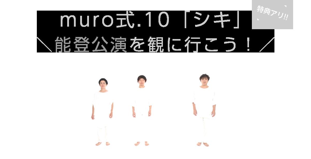 muro式.10「シキ」\能登公演を観に行こう!/ WOWOWならではの特典アリ!!
