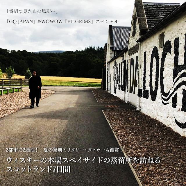 「番組で見たあの場所へ」「GQ JAPAN」&WOWOW「PILGRIMS」スペシャル