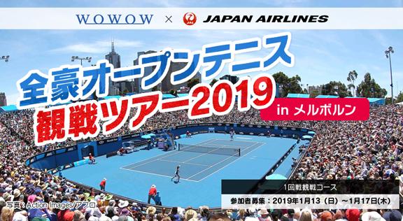 全豪オープンテニス 2019観戦ツアー|イメージ画像