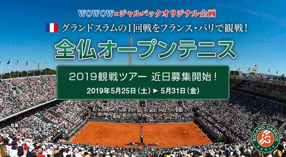 全仏オープンテニス 2019観戦|イメージ画像ツアー