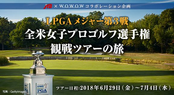 LPGAメジャー第3戦 全米女子プロゴルフ選手権 観戦ツアーの旅|イメージ画像