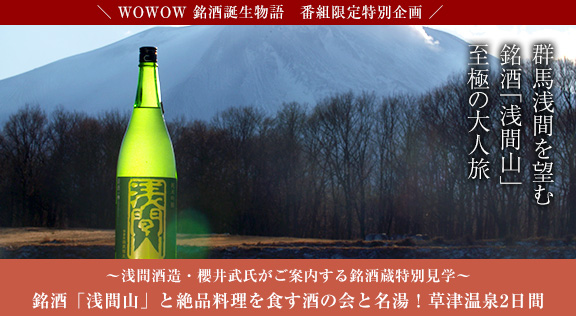 お酒を楽しむプレミアムな大人の旅~ ②群馬「浅間酒造」編 ~