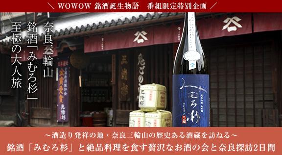 お酒を楽しむプレミアムな大人の旅~①奈良「今西酒造」編~