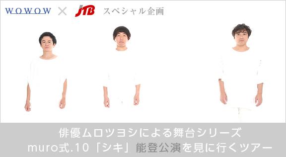 muro式.10「シキ」\能登公演を観に行こう!/ 特典アリ!!